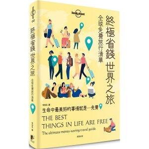 孤獨星球Lonely Planet 終極省錢世界之旅:全球免費旅行清單