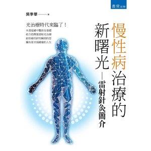 慢性病治療的新曙光 雷射針灸簡介