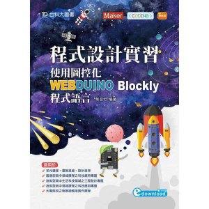 程式設計實習:使用圖控化WEBDUINO Blockly程式語言