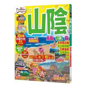 山陰 鳥取‧松江‧萩:MM哈日情報誌系列22