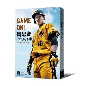 GAME ON! 周思齊的九局下半:棒球教會我的那些事