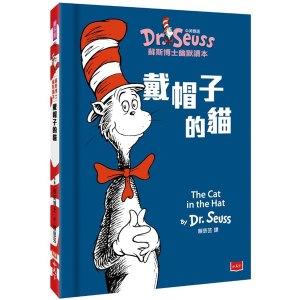 戴帽子的貓 The Cat in the Hat(中英雙語版):蘇斯博士幽默讀本