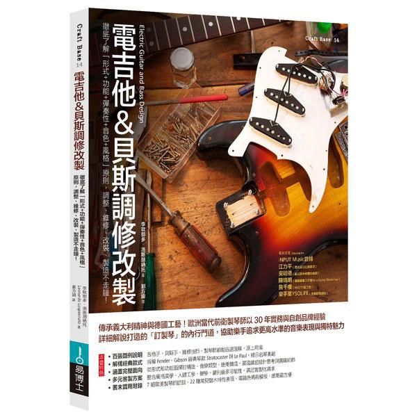 電吉他&貝斯調修改製:徹底了解形式+功能+彈奏性+音色+風格原則,調整、維修、改裝、製造不走鐘!