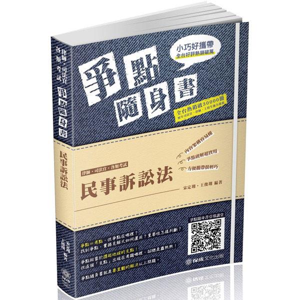 民事訴訟法 爭點隨身書 2019律師‧司法官‧各類考試(保成)