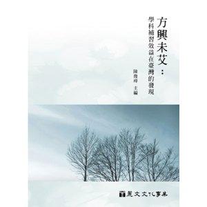 方興未艾:學科補習效益在臺灣的發現