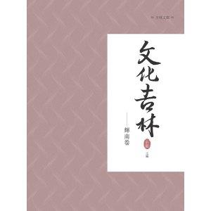文化吉林:輝南卷