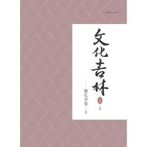 文化吉林:通化市卷 上冊