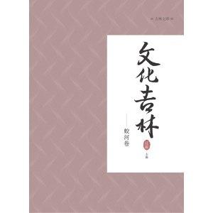 文化吉林:蛟河卷