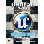 Unreal Engine 4 虛擬實境開發:虛幻引擎激速入門
