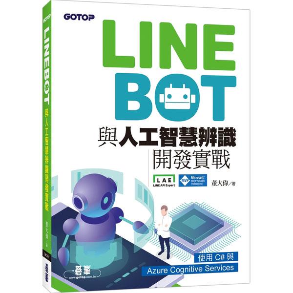 LINE Bot與人工智慧辨識開發實戰:使用C#與Azure Cognitive Services