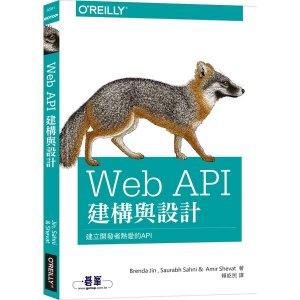 Web API 建構與設計
