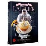巴黎No.1烹飪教室的甜點教科書:102個終生受用的烘焙技法╳50道必學的法式經典