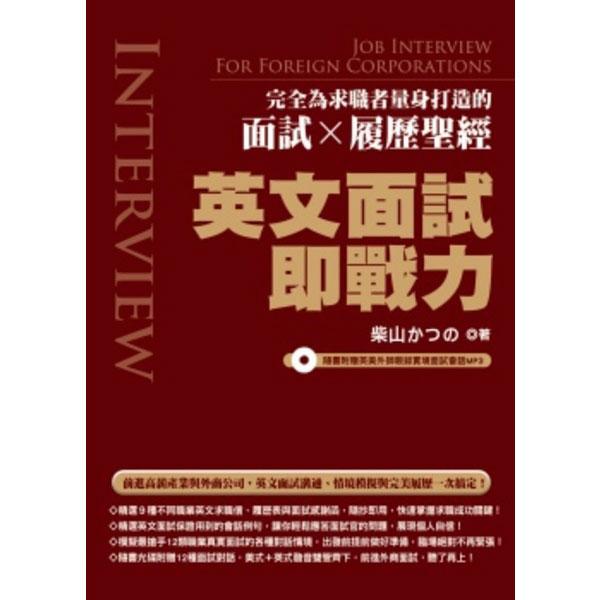 英文面試即戰力:完全為求職者量身打造的面試X履歷聖經(隨書附贈英美外師親錄實境面試會話MP3) – 世界書局 World Journal Bookstore