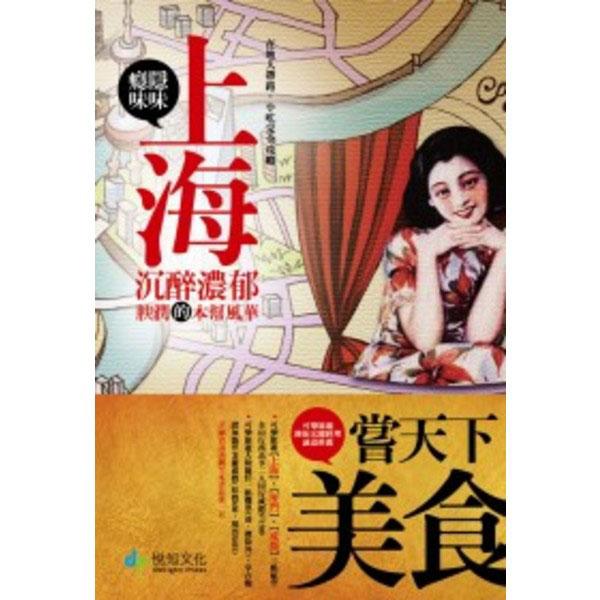 癮味.隱味-上海:沉醉濃郁腴潤的本幫風華