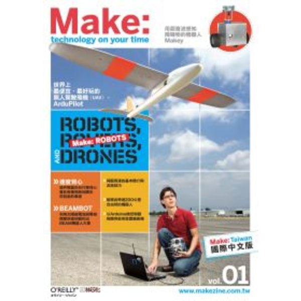 Make:Technology on Your Time(國際中文版)01