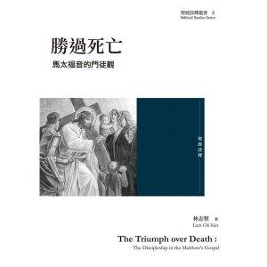 勝過死亡:馬太福音的門徒觀