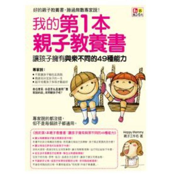 我的第1本親子教養書:讓孩子擁有與眾不同49種能力