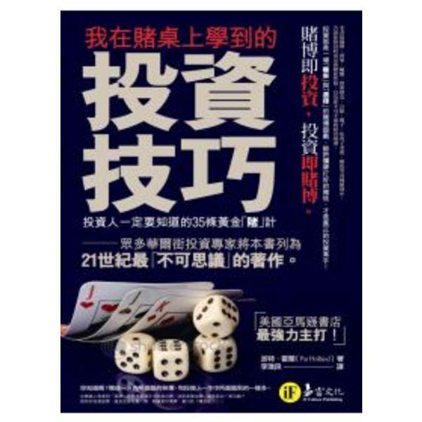 我在賭桌上學到的投資技巧: 投資人一定要知道的35條黃金「賭」計