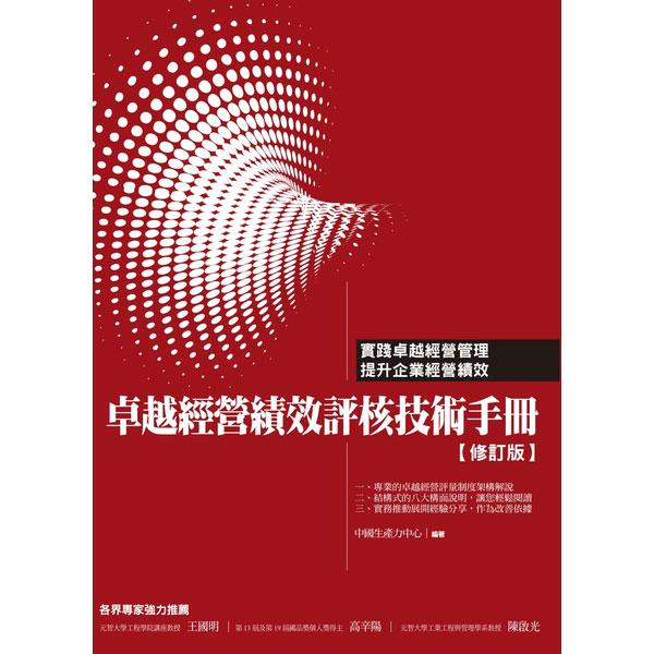 卓越經營績效評核技術手冊﹝修訂版﹞