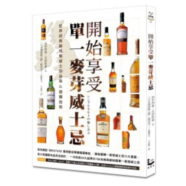 開始享受單一麥芽威士忌:世界經典蘇格蘭威士忌品味&選購指南(隨書附贈各大廠牌威士忌海報一張)