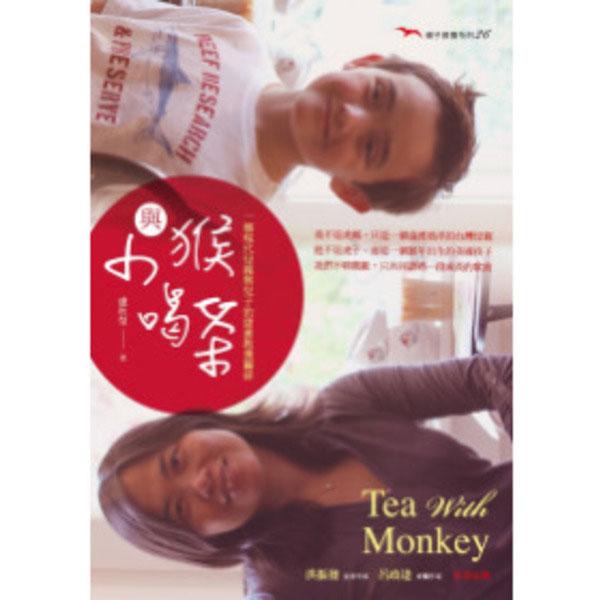 與小猴喝茶:一個現代母親與兒子的甜蜜教養關係