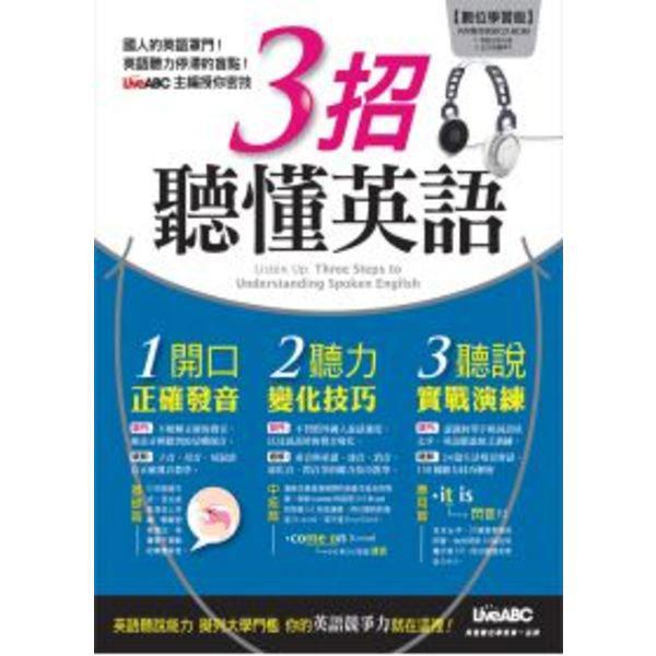 3招 聽懂英語 數位學習版【1書+1片電腦互動光碟(含朗讀MP3功能)】