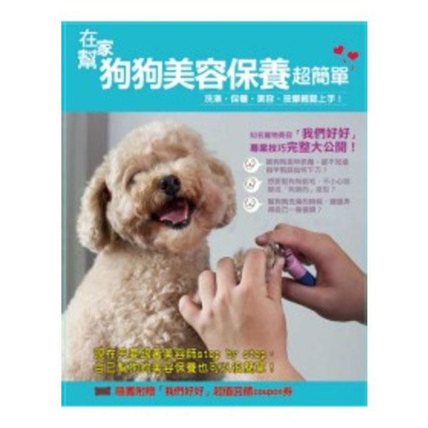 在家幫狗狗美容保養超簡單:洗澡.保養.美容.按摩輕鬆上手