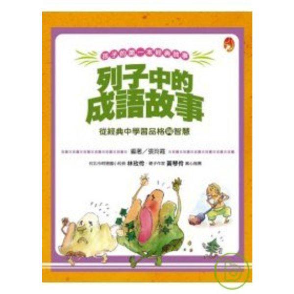 孩子的第一本經典故事 列子中的成語故事