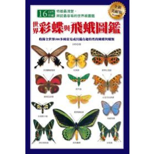 世界彩蝶與飛蛾圖鑑(全新美耐版)