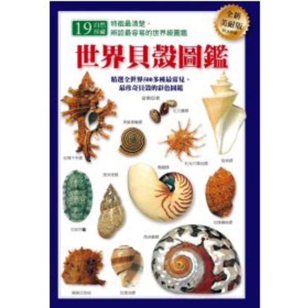 世界貝殼圖鑑(全新美耐版)