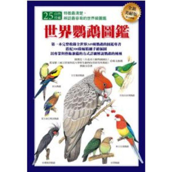 世界鸚鵡圖鑑(全新美耐版)