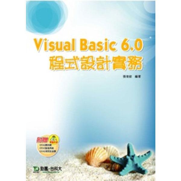 Visual Basic 6.0 程式設計實務