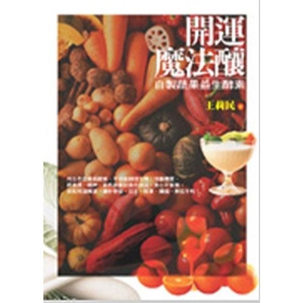 開運魔法釀:自製蔬果益生酵素