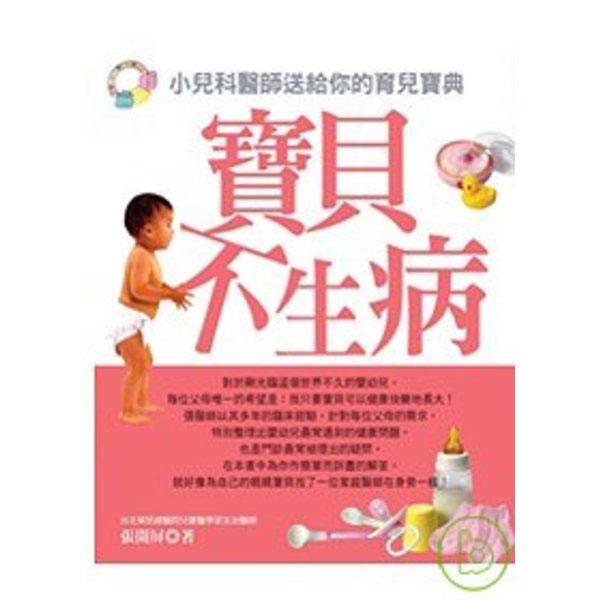 寶貝不生病 小兒科醫師送給你的育兒寶典