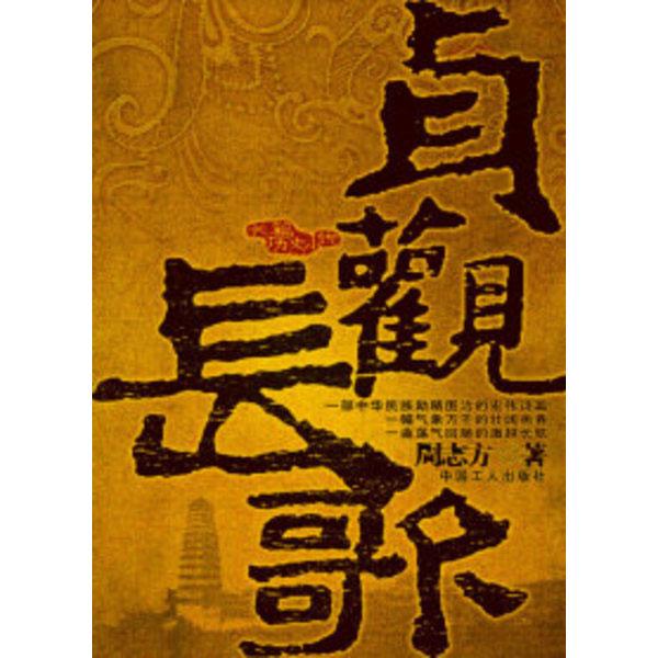 貞觀長歌(下)