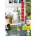 居家健康植物活用百科