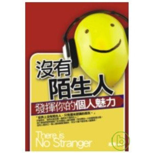 沒有陌生人-發揮你的個人魅力
