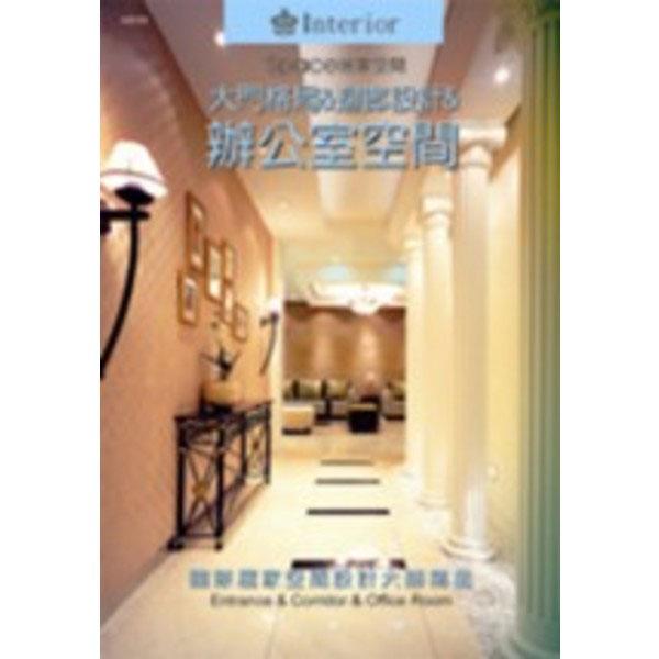 居家空間:大門格局&迴廊設計&辦公室空間