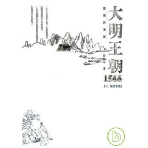 大明王朝1566:嘉靖與海瑞 【貳 碩鼠家國】