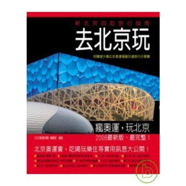 去北京玩:新北京自助旅行指南