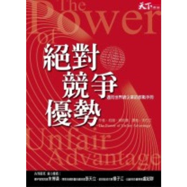 絕對競爭優勢:邁向世界級企業的教戰手冊