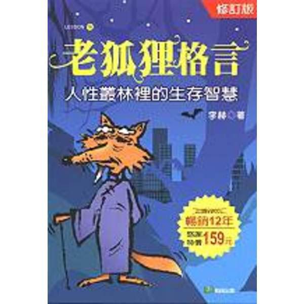 老狐狸格言 (修訂版)