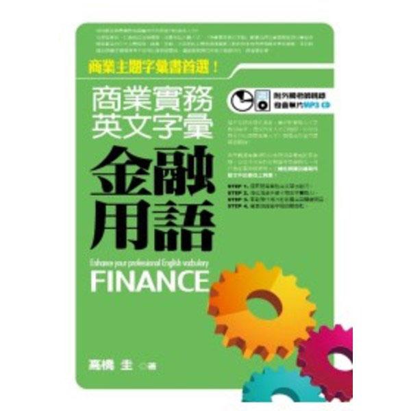 商業實務英文字彙-金融用語(附MP3)