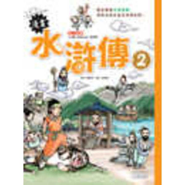 漫畫水滸傳2
