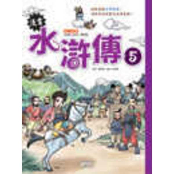 漫畫水滸傳5