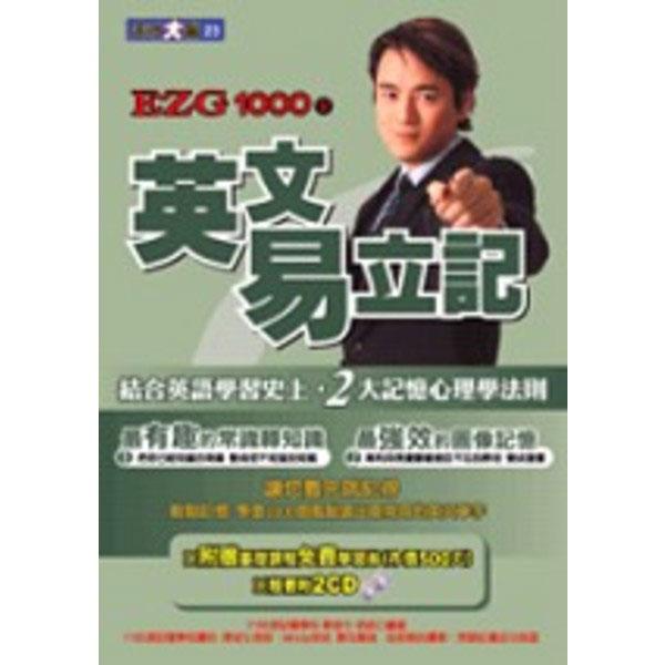 英文易立記EZG1000(9)(附2光碟)