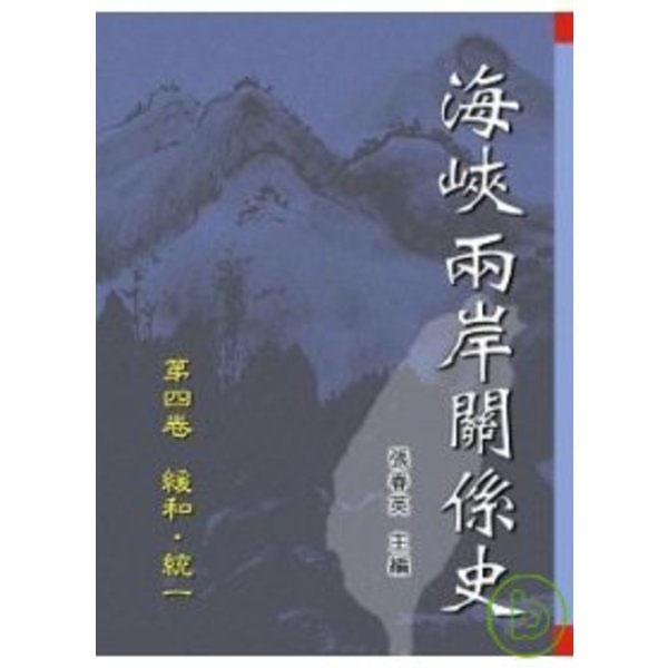 海峽兩岸關係史--第四卷