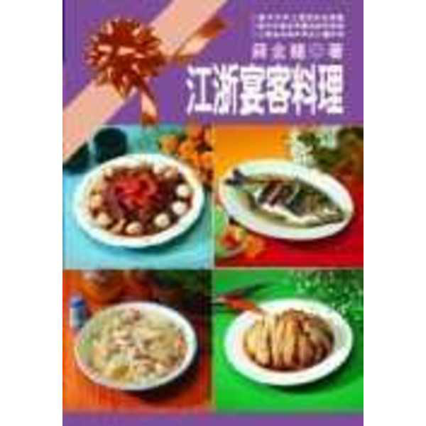 江浙宴客料理