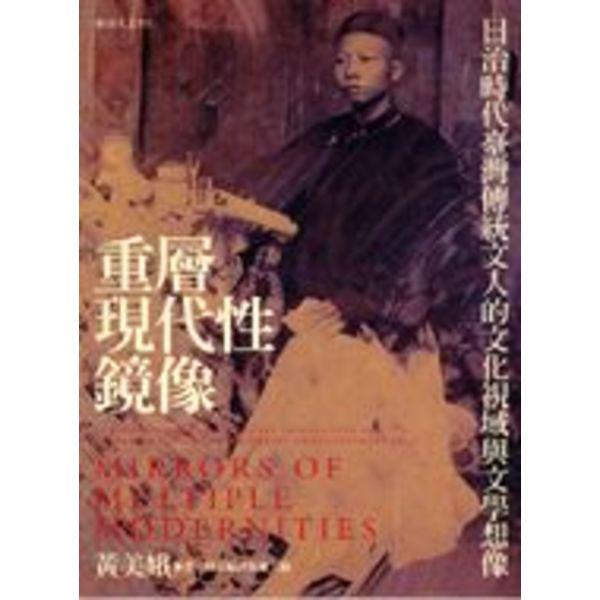 重層現代性鏡像:日治時代臺灣傳統文人的文化視域與文學想像