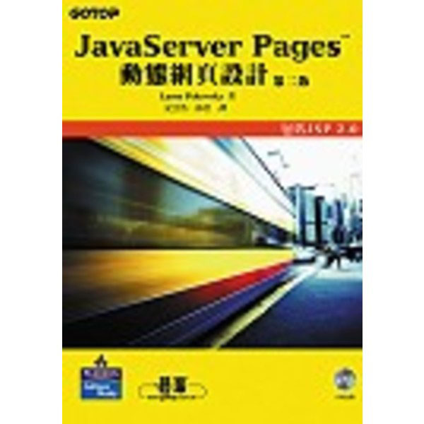 JavaServer Pages動態網頁設計 (第二版)--含括JSP 2.0(附1CD)